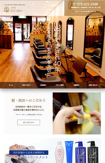 ホームページ制作実績 美容室EITARO