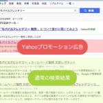 GoogleアナリティクスでYahooプロモーション広告の成果を測定
